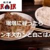 【餃子舗 珉珉(みんみん)】に行ったら餃子とジンギスカン&白ごはんで決まりだよ…うまい!※YouTube動画あり