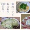 旬の新玉ねぎを味わい尽くす!節約レシピ #一皿200円以下