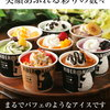 HIBERNATION 北海道 デコレーションアイスクリームの感想