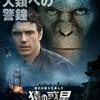 「猿の惑星:創世記」猿、猿、とにかく猿