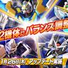 【EXVS2】2020/11/26アップデート 修正機体【エクバ2】