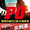 深町秋生『プロテクションオフィサー 警視庁組対三課・片桐美波』を読む