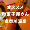 【鬼怒川温泉】ぜひ訪れてほしい2軒「オススメ和菓子屋」昔からの味をぜひ!