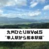 九州ひとり旅Vol.5~隼人駅から熊本編~