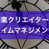 副業クリエイターの時間管理法【朝活/効率化/会社辞める】