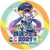 音街ウナ×天浜線×イオンモール浜松志都呂「鉄道フェス2021」開催決定。PRのため音街ウナが描かれたヘッドマークを付けた車両が天浜線を運行中。ヘッドマークのオークションやグッズ販売も予定