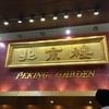 香港旅行その4 北京料理の北京楼