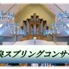 和泉スプリングコンサート 3月1日 開催