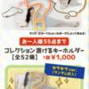H!P 2020 SUMMER グッズ公開!