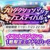 「プロダクションマッチフェスティバル」開催!美嘉…美嘉ァ!
