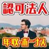 【最新】日本政策金融公庫の年収はいくら?給料、ボーナス、採用初任給をまとめました!