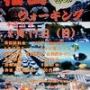 霧島名物冬の福山ウォーキング2019