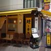 2000円以内のうな丼では、都内で一番ではないでしょうか。銀座「登亭」