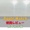 Apple Watchを買おうか悩んでいる人に背中を押してあげる〜使用感レビュー 非アプリ編