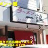 ラーメン一鶴〜2019年9月13杯目〜