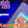 【ウマ娘】推奨端末・対象外のOPPOスマートフォンでもプレイは可能か