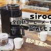 【朝の至高の一杯】シロカ全自動コーヒーメーカー徹底レビュー あなたの人生のお供にどうぞ【SC-C111】