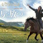 「馬を放つ」(ネタバレ)キルギス発。言葉を得て文明をもった人類の永遠の矛盾