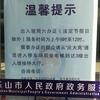 中国⑮ VISAの受け取りにGO! 土曜日にはご用心in楽山