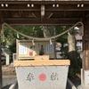 安神社行ってきました。手水舎、柄杓取り除かれていました。それで改善、、、いいですね。