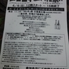 四谷日本酒大桜祭!!~お花見in四谷2014~