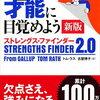 自分の強みを知りたい人は「ストレングス・ファインダー」を読んでみようぜ!
