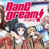 アニメ「BanG Dream!」がなぜつまらなかったか詳しく分析する