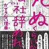 おすすめ書籍【「死ぬくらいなら会社辞めれば」ができない理由(ワケ) 】