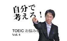 ヒロ前田が斬る!TOEIC対策でも「音読」したほうがいいですか?