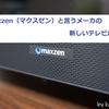 maxzen(マクスゼン)と言うメーカの新しいテレビが来た