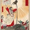 絵画鑑賞スイング10         月岡芳年  (つきおか よしとし)