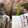 大石内蔵助(良雄)を祀る 京都・大石神社