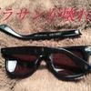 サングラス、メガネの修理なら広島のメガネ屋Coloritura(コロリトゥーラ)がオススメ