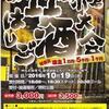 第12回小倉はしご酒大会 10月11日(水曜日)