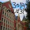 もう後がない受験生へ!3か月で慶應大学へ逆転合格するための特別な作戦を大公開!