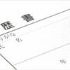 薬剤師転職サイト「ジョブデポ薬剤師」 履歴書・職務経歴書の提出は不要!!