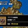 DQMSL攻略 闇に眠りし王 超級 ???出現方法とミッション「???戦5ラウンド以内に撃破」について。