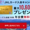 【JAL-JGC修行のお供|JALカード】モッピーでCLUB-Aゴールドが限定解除