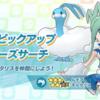 ★5ルチア&チルタリス登場!エピソードイベント「輝けバトル☆ステージ!」開催!