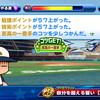 【選手作成】サクスペ「フリート高校 一塁手作成③」