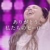 安室奈美恵、引退の16日はパフォーマンスの予定なし【エンタメ・芸能ニュース】