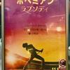 魂に響く133分間!映画「ボヘミアン・ラプソディ」を観て書かずにはいられなかった【ネタバレあり】