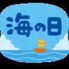 海の日 海洋国日本の繁栄を祈りたいが、沈没しそう