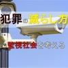 犯罪の減らし方!監視される社会は嫌か?機械が犯人を捕まえる時代になったって話。