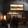 「餃子の福包」は、新宿御苑にあるコスパの良い餃子屋さんです。大皿で餃子を食べまくりましょ~!(クレジットカード可)