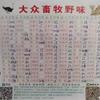 新型コロナウィルス=人間にも動物にも感染する「人獣共通感染症」。中国武漢の野生生物の生鮮市場(その後閉鎖)の様子、と加計学園獣医学部新設問題がつながった。