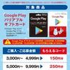 サークルKサンクスでGoogle Play カードが最大5%増量されるキャンペーンを開催中 (2017年1月9日まで)