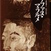 『ステファヌ・マラルメ』 ギイ・ミショー (水声社)