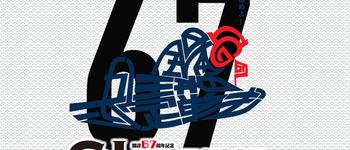 G1全日本王者決定戦 開設67周年記念【ボートレースからつを完全攻略!】勝つための予想・優勝賞金・スケジュールをまとめてみた!