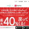 花王の商品をpaypayで買うと最大40%還元!のお祭りな話